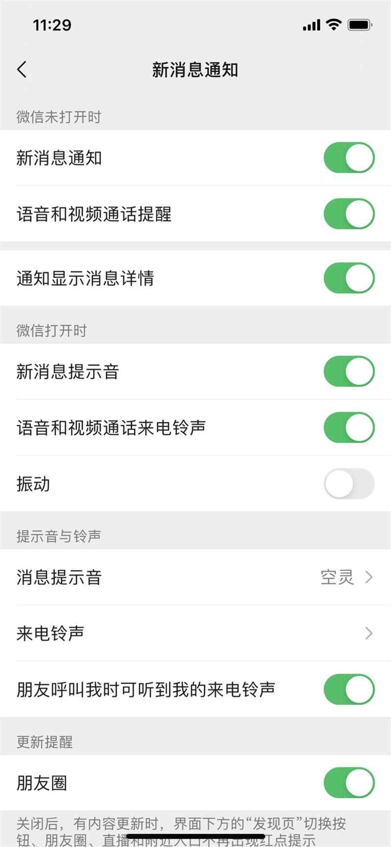 微信8.0.8安卓版更新下载官方版图片1