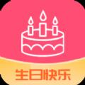 指间生日倒数日app