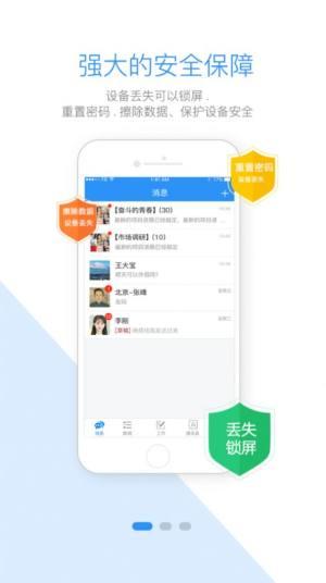 FlexIM企业办公app图1