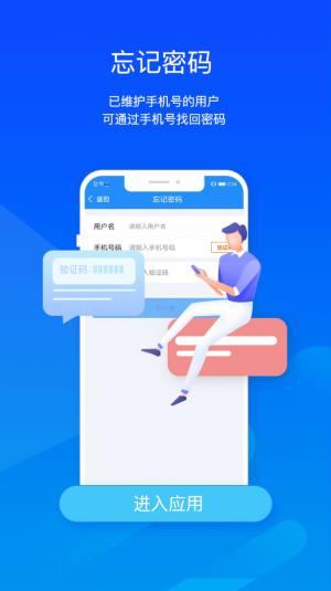FlexIM企业办公app图2