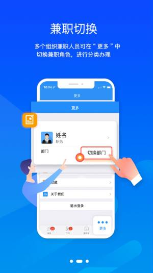 FlexIM企业办公app图3