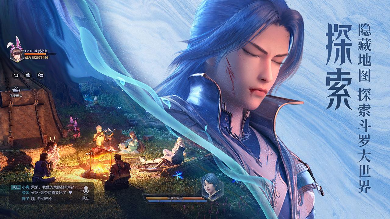 三七互娱斗罗大陆魂师对决游戏官网版图4: