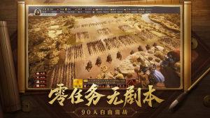 权控江山手游官方最新版图片1