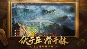 权控江山官方版图2