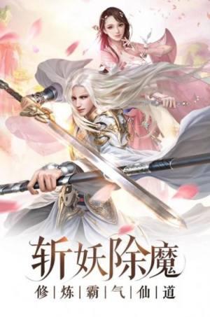 逍遥游之剑之涯官方版图4