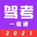123驾考app
