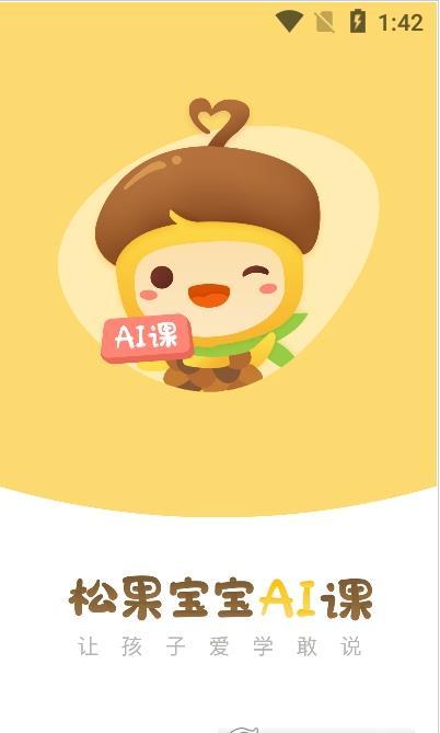 松果园丁AI课app手机版图片1