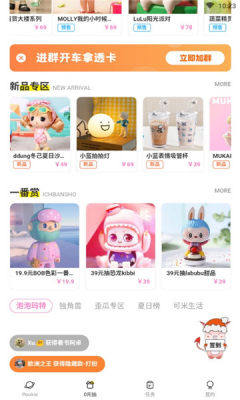 Pookie扑奇潮玩盲盒app图2
