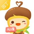 松果园丁AI课app