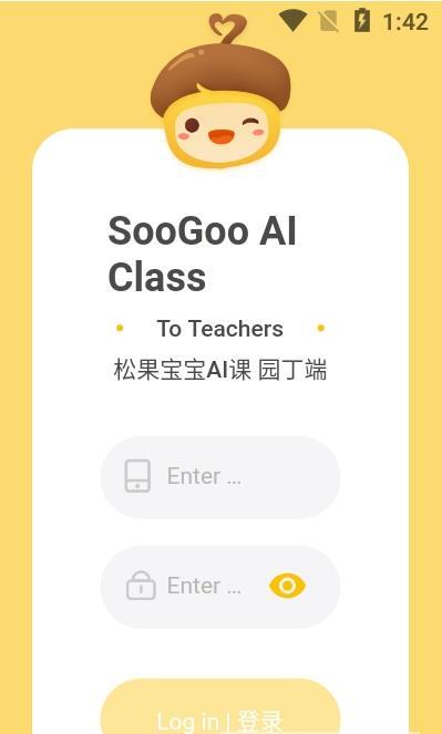 松果园丁AI课app手机版图1: