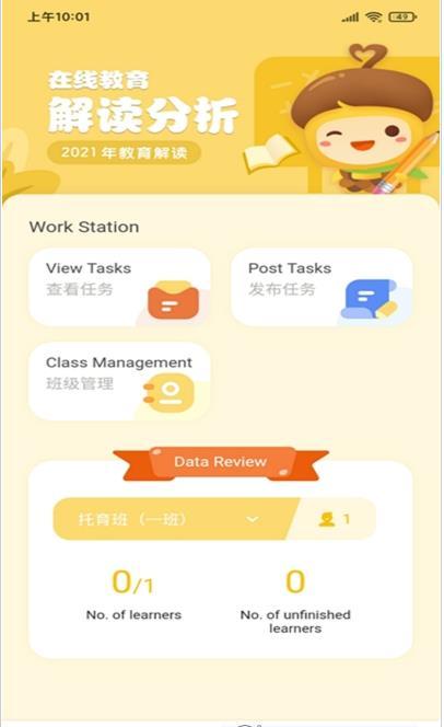 松果园丁AI课app手机版图2: