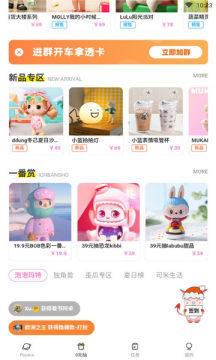 Pookie扑奇潮玩盲盒app图1
