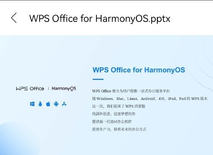 WPS鸿蒙HarmonyOS版app正式版图片1