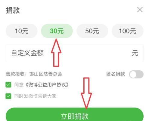 微博怎么给河南捐款?微博给河南捐款方法流程图文一览[多图]图片6