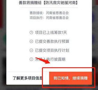 微信怎么给河南捐款?微信给河南捐款流程分享[多图]图片5