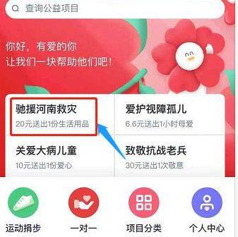 微信怎么给河南捐款?微信给河南捐款流程分享[多图]图片4