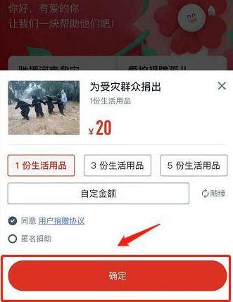 微信怎么给河南捐款?微信给河南捐款流程分享[多图]图片6