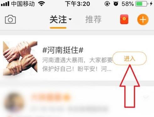 微博怎么给河南捐款?微博给河南捐款方法流程图文一览[多图]图片2