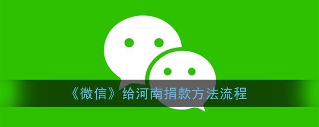 微信怎么给河南捐款?微信给河南捐款流程分享[多图]图片1