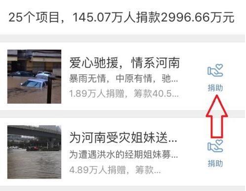 微博怎么给河南捐款?微博给河南捐款方法流程图文一览[多图]图片4