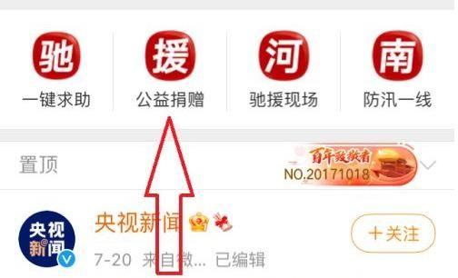 微博怎么给河南捐款?微博给河南捐款方法流程图文一览[多图]图片3