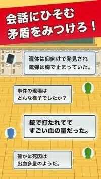 推理男孩游戏汉化版安装包下载图片1