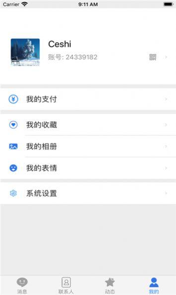唐人飞跃兼职平台APP下载图片1