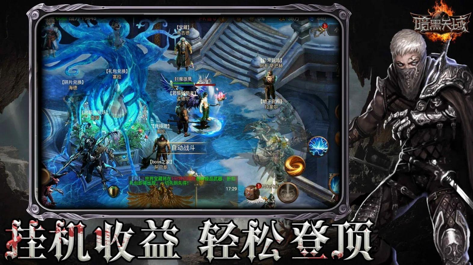 暗黑天域手游官方最新版图片1