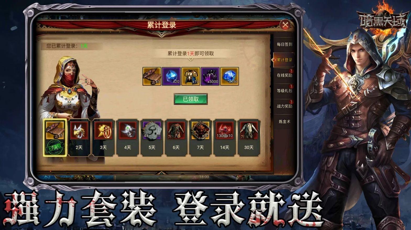 暗黑天域手游官方最新版图3: