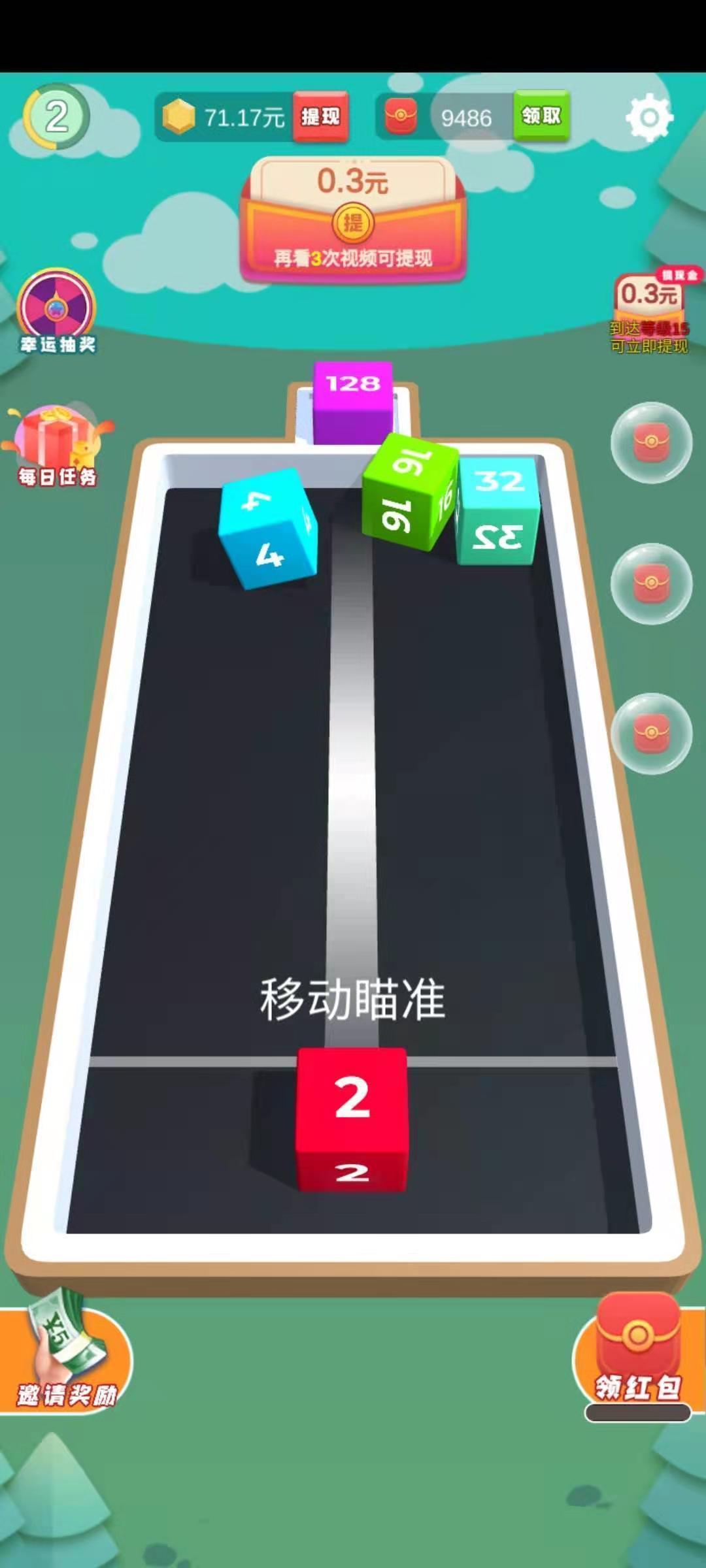 滚动方块红包版正版下载手机版官方2021图1: