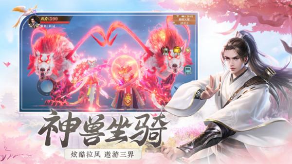 紫府苍穹仙侠情缘手游官方安卓版图2: