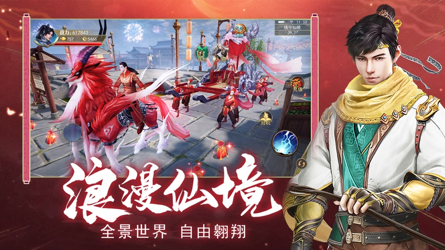 凡人修仙录飞仙问道手游官方最新版图4: