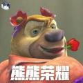 熊熊精英吃鸡战场游戏