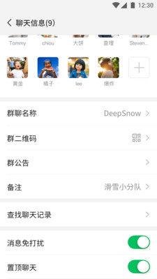 安卓微信8.0.8提示音图1