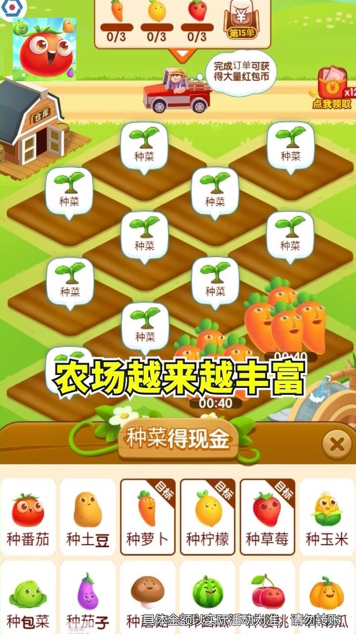 幸福小农场游戏下载安装图片1