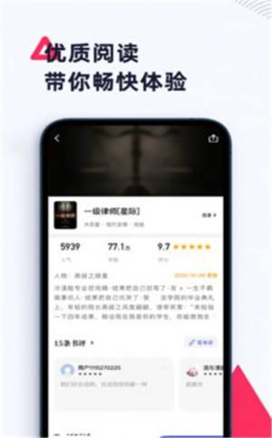 燃文阁app图3