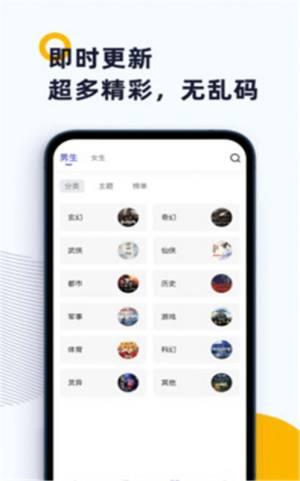 燃文阁app图4