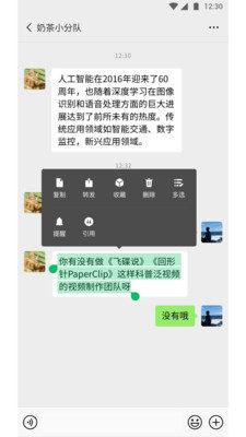 安卓微信8.0.8提示音图2