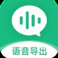 微X语音导出app
