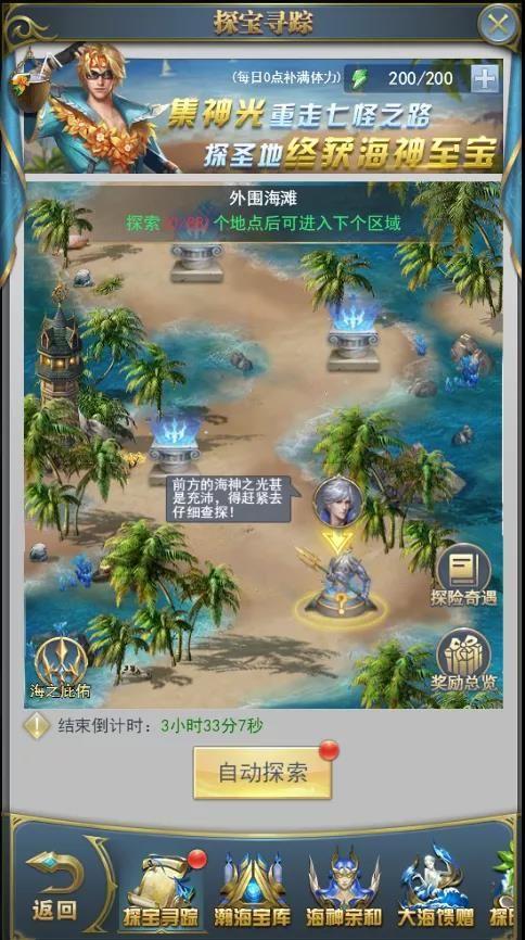 斗罗大陆h5海神岛冒险活动攻略:海神岛冒险活动奖励搬空教程[多图]图片2