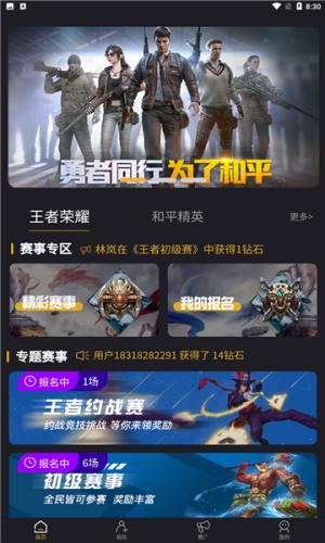 战雄电竞app图3