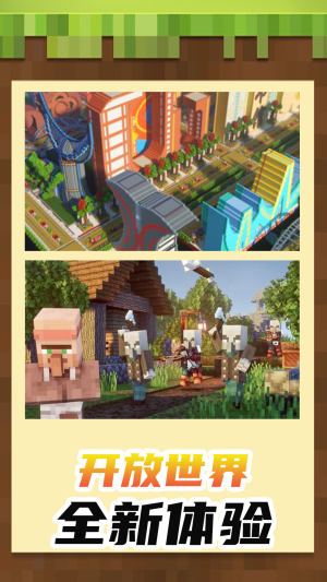 小小世界3D沙盒建造游戏安卓版图片1