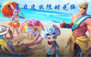 王者荣耀全民电竞定位版图4