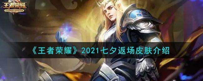王者荣耀七夕节皮肤2021返场详情介绍:七夕节返场皮肤有哪些[多图]图片1