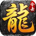 星王合击之烽火龙城手游官方苹果版 v1.0