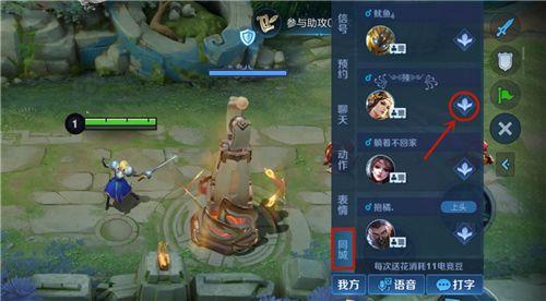 王者荣耀全民电竞怎么打赏 全民电竞中给同局玩家打赏2次攻略[多图]图片2
