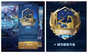 王者荣耀城市徽章4级攻略:城市徽章4级升级教程图片3