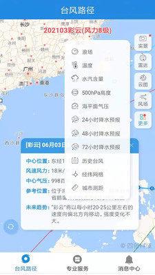 实时台风路径app下载安装最新版2021图片1
