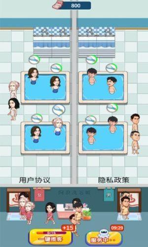 阿浪洗浴城红包版图1