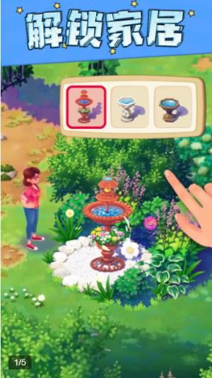 艾米的花园红包版图1